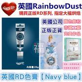 RainbowDust色膏【NavyBlue】海軍藍 適用工藝用Wilton惠爾通蛋白粉翻糖糖霜餅乾模色膏色粉銀珠