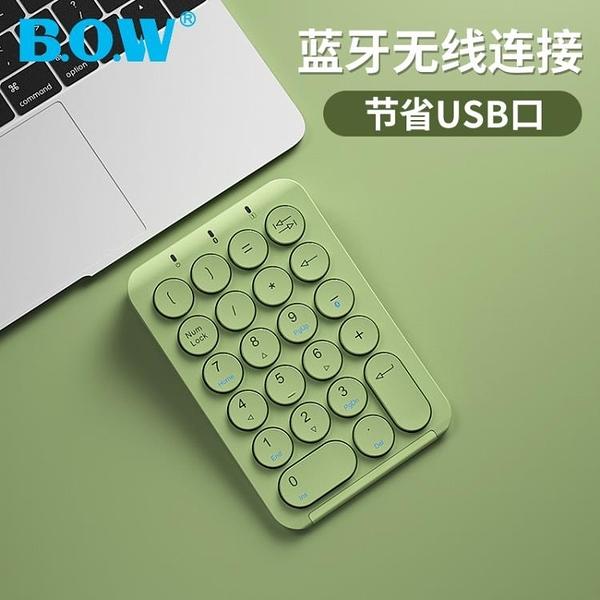 【官方旗艦店】BOW航世 藍芽數字小鍵盤無線蘋果筆記本電腦通用財