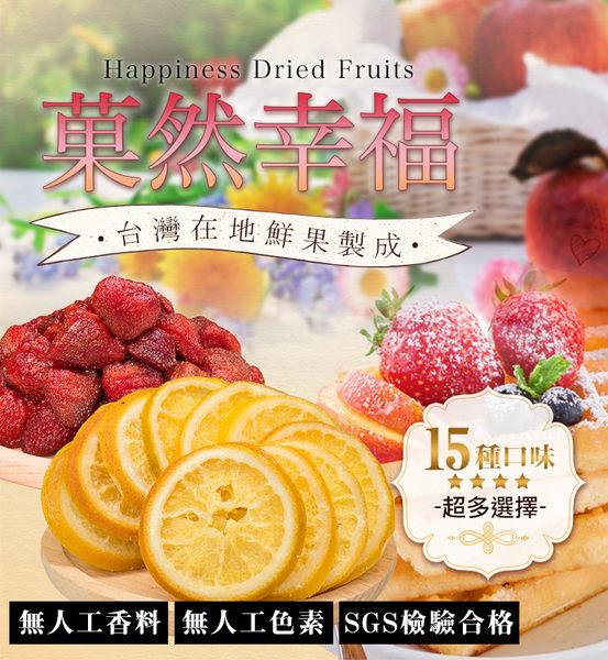 菓然幸福-蔓越莓干