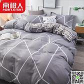 南極人磨毛四件套床單被套1.8m床上用品單人床學生被子宿舍三件套 MKS年終狂歡
