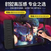 高漫GM116HD數位屏手繪屏電腦繪圖屏繪畫手寫屏手繪板液晶數位板·樂享生活館liv