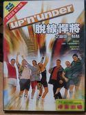 挖寶二手片-J16-044-正版DVD*電影【脫線悍將之贏你一點點】-蓋瑞奧森*東尼史萊特利