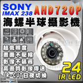【台灣安防家】AHD 海螺 720P 半球 IR LED 紅外線 攝影機 勝 1080P 2MP 車載 針孔 工程寶 傳輸器 螢幕