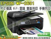 EPSON WF-2651 9合一Wifi雲端雙面傳真複合機 送200元禮卷