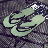 拖鞋 地途人字拖男士夏季防滑涼拖鞋個性韓版潮流夾腳室外沙灘鞋男涼鞋 3色