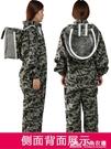 防蜂服連身服全套透氣蜜蜂防護衣服加厚防蟄帶帽子養蜂專用 三角衣櫃ATF