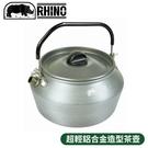 【RHINO 犀牛 超輕鋁合金造型茶壺】K-55/水壺/露營/登山/熱水壺/煮茶壺