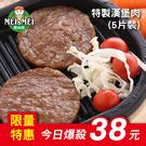 【今日爆殺】特製漢堡肉(輕巧5片裝)-限時限量超低促銷