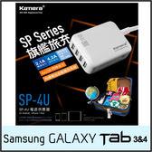 ◇佳美能 Kamera SP-4U 4 Port USB 電源供應器/SAMSUNG Galaxy Tab 3 7吋 P3200/8吋 T3110/Lite T110/T111