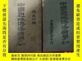 二手書博民逛書店罕見民國22年版【中國急性傳染病學】上下兩卷合售200404 時