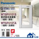 國際牌GLATIMA系列 日式美學 直式鋁合金毛絲面板 (銀色) WTGF6101S