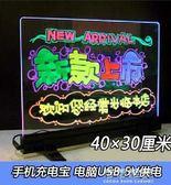 led電子熒光板30 40廣告板小 迷你 懸掛式透明熒光黑板台式髪光板igo 可可鞋櫃