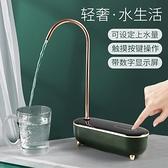 桶裝水抽水器家用桌面飲水機大桶水自動上水吸水器功夫茶電動出水 小艾新品