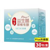 娘家 益生菌順暢有酵強效版 PLUS 30包/盒 專品藥局【2015687】