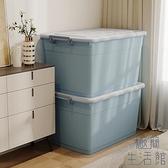 收納箱特大號盒子衣服儲物塑料箱子 【極簡生活】