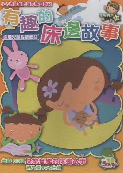 聰明寶貝10 有趣的床邊故事 DVD (購潮8)