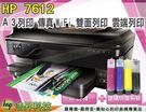 HP 7612【防水墨水+單向閥】A3/傳真/WiFi/雲端/雙面列印+連續供墨系統 P2H84