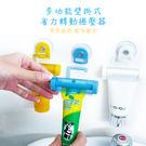 多功能吸壁式牙膏轉動捲壓器 多功能捲壓器 壁掛 浴室收納 牙膏收納架 免打孔