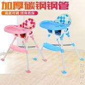 兒童餐椅寶寶餐椅可調節多功能宜家餐椅搖搖椅嬰兒餐桌吃飯椅BB凳 igo街頭潮人