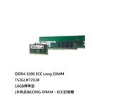 新風尚潮流 【TS2GLH72V2B】 創見 伺服器記憶體 16GB DDR4-3200 ECC RAM 1Gx8 Transcend LONG-DIMM 288PIN