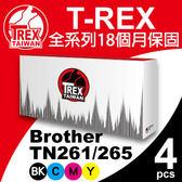 【T-REX霸王龍】Brother TN-221/261/265 黑/藍/紅/黃  組合系列 1黑3彩组合裝 相容碳粉匣