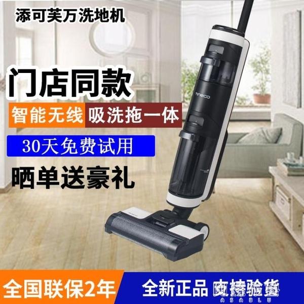 洗地機 TINECO添可洗地機芙萬家用無線智慧清洗機吸塵拖地一體機干濕兩用 MKS阿薩布魯