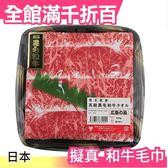 【和牛圍巾】空運 日本 擬真造型 崎玉縣產 高級黒毛牛肉毛巾【小福部屋】