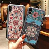 復古 民族風 iPhone XR 手機殼 時尚 浮雕 彩繪 軟殼 文藝  保護套 全包 磨砂