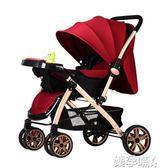 兒童手推車嬰兒推車可坐可躺輕便折疊0/1-3歲寶寶兒童簡易便攜式小孩手推車igo 嬡孕哺