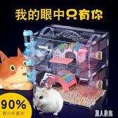 倉鼠籠子超大別墅雙鼠隔離小城堡雙單層金絲熊窩送用品透明 DJ3499『麗人雅苑』
