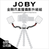 JOBY 金剛爪直播攝影升級組 JB40 章魚腳 手機 相機 GoPro 補光燈 公司貨 ★可刷卡★薪創數位