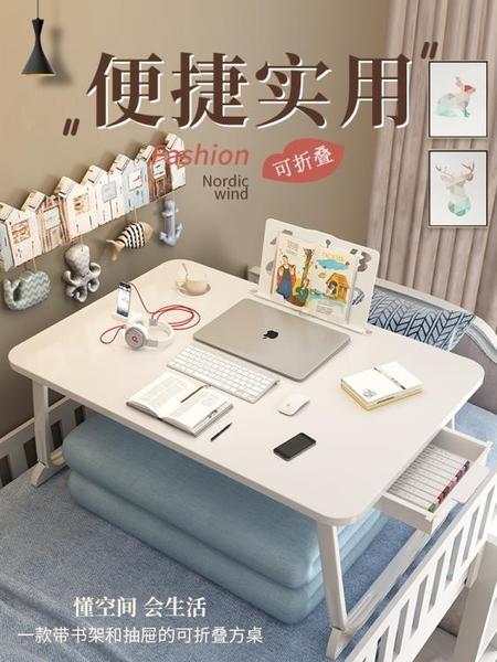 床上小桌子飄窗摺疊桌學生床頭宿舍書桌筆記本電腦支架辦公桌懶人臥室坐地ins風
