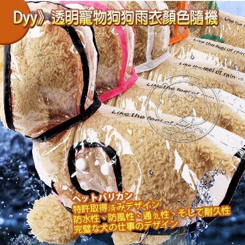 【培菓幸福寵物專營店】Dyy》透明寵物狗狗雨衣顏色隨機(S|M|L|XL|)