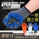 防割手套 耐磨帶膠手套女工作男全浸膠防油防水防滑防割塑膠工業勞動