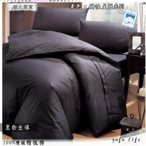 高級美國棉˙【薄被套+薄床包組】3.5*6.2尺(單人)素色混搭魅力『黑色主張』/MIT【御元居家】