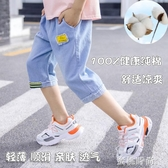 男童褲子潮兒童韓版洋氣寶寶短褲夏2020新款牛仔褲薄款牛仔五分褲『蜜桃時尚』
