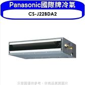 Panasonic國際牌【CS-J22BDA2】變頻吊隱式分離式冷氣內機3坪