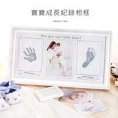 (限宅配)寶寶手印腳印出生紀念長方相框 紀念相框 出生紀念