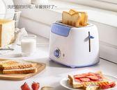 多士爐家用烤麵包機2片吐司全自動土司機多功能宿舍小型早餐  享購