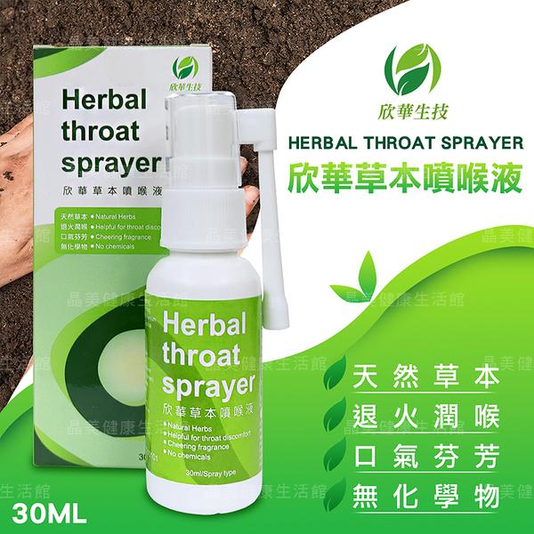 【台灣製】Herbal throat sprayer 欣華草本噴喉液/噴劑/口腔噴劑 30ml