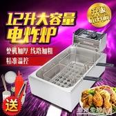 商用單缸加厚12L大容量電炸爐 雞排炸魷魚機 油條薯條薯塔油炸鍋  WD 遇見生活