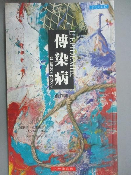 【書寶二手書T9/一般小說_INS】傳染病_雅歌塔‧克里斯多夫