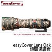 easy Cover Lens Oak for SIGMA 150-600mm F5-6.3 Sports 森林迷彩 鏡頭保護套 (24期0利率 免運 開年公司貨) 砲衣