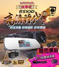 【買就送胎壓偵測器+32G記憶卡】RS10D 旗艦版雙鏡頭行車紀錄器+RST8 胎壓偵測器支援套件-胎外式