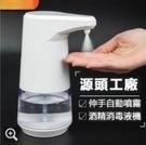 自動感應噴霧式手部酒精消毒機 手部消毒液機器殺菌凈手器 酒精噴霧器『潮流世家』