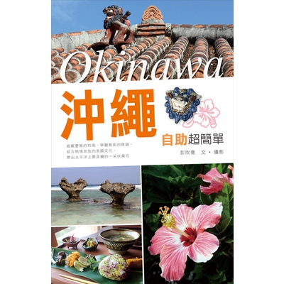 沖繩自助超簡單