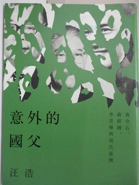 【書寶二手書T1/歷史_H63】意外的國父-蔣介石、蔣經國、李登輝與現代臺灣_汪浩