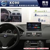 【專車專款】07年~13年 VOLVO XC90 專用8.8吋觸控螢幕安卓多媒體主機*無碟.8核心