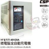 MF48V20A微電腦全自動充電機 / 掃地機.電動堆高機.拖板車.高空作業車適用(MF系列48V20A)
