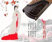 高檔黑檀刻字初學古箏 考級演奏樂器10級實木古箏  極客玩家  igo